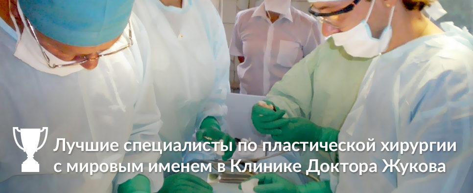 Пластическая хирургия в луганске